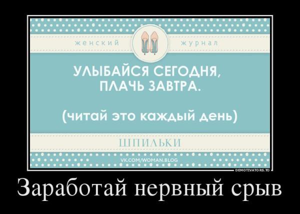 525358_zarabotaj-nervnyij-sryiv_demotivators_to
