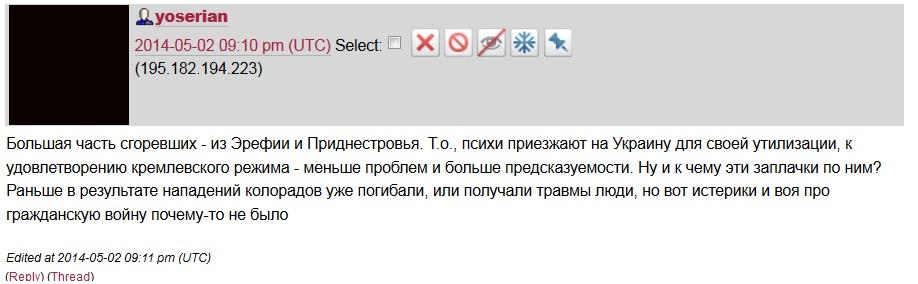 Укроканнибалы 104908_original