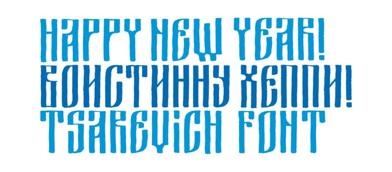 HNY_tsarevich_font