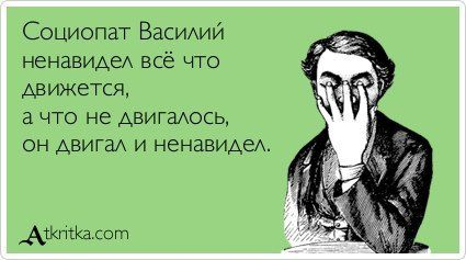 социопат Василий