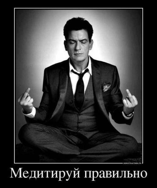 медитируй правильно