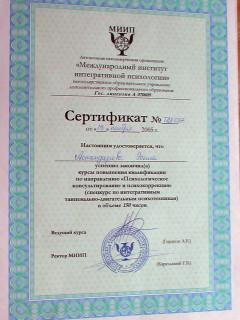 Сертификат по танцевально-двигательной психологии
