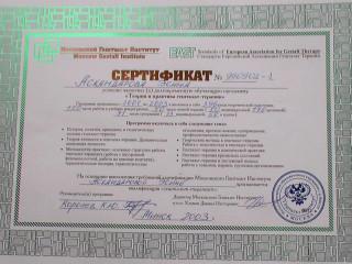 Сертификат по гештальт-терапии