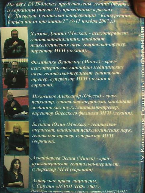 4 Киевская гештальт-конференция