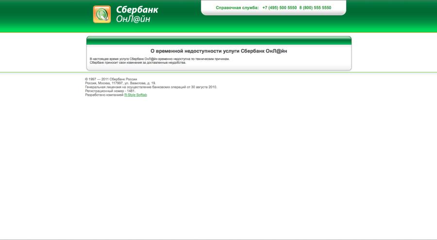 online.sberbank.ru