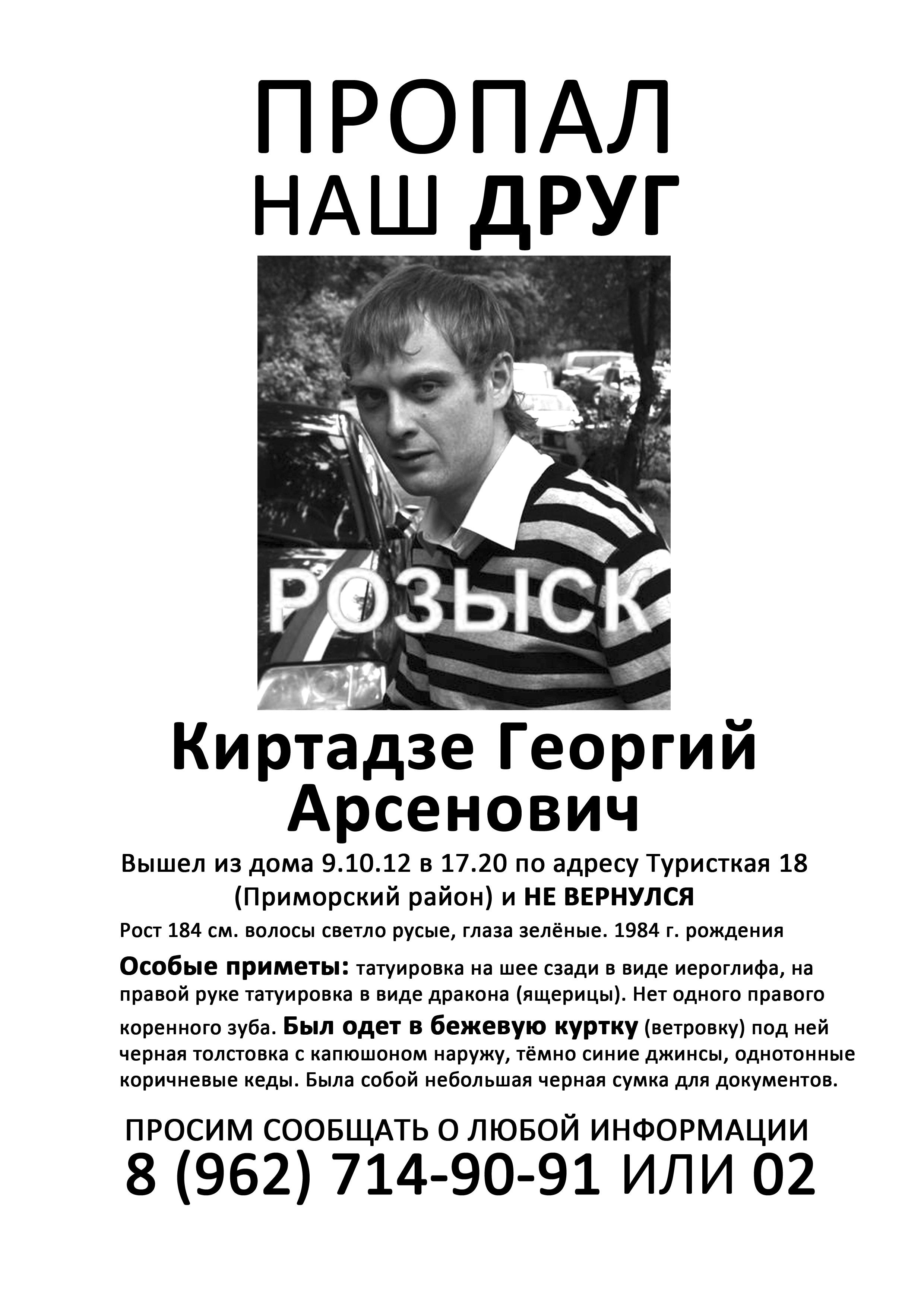 Георгий Киртадзе