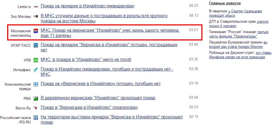 В Москве потушена выставка ярмарка «Вернисаж в Измайлово»  262   Яндекс.Новости