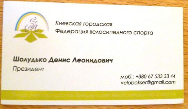Ш_визитка.JPG