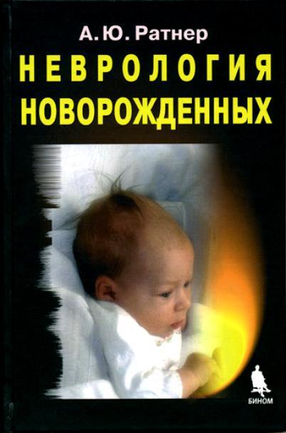 Ratner_nevrologia_novorojdennyh