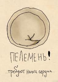 пельмень
