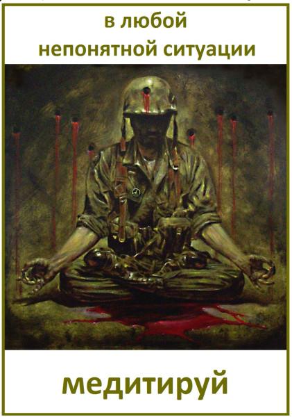 солдат дзен