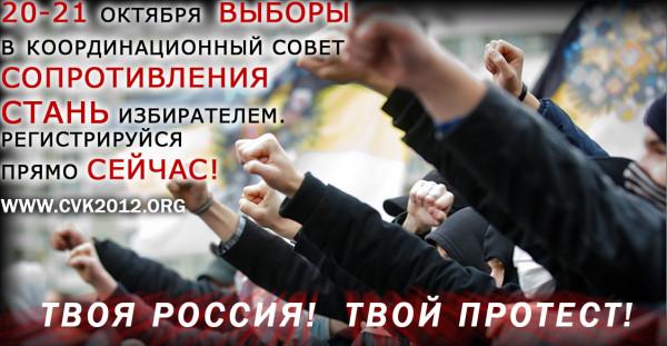 протест1111
