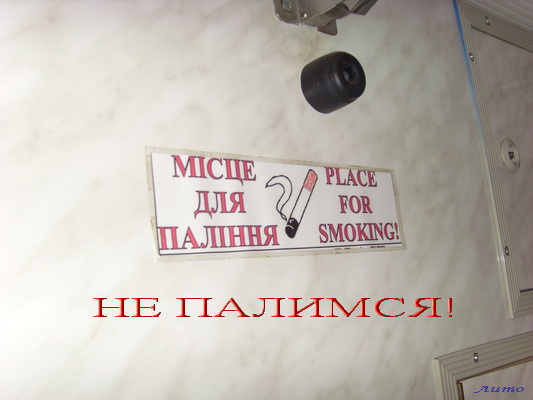 Не палимся! :)