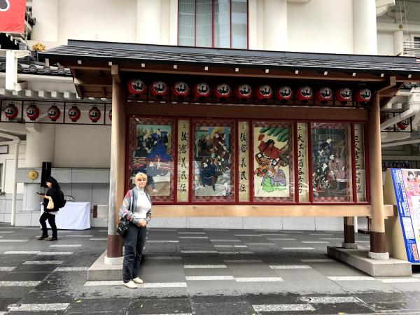 6 - Kabuki