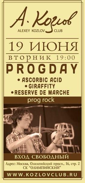 prog_day_afisha