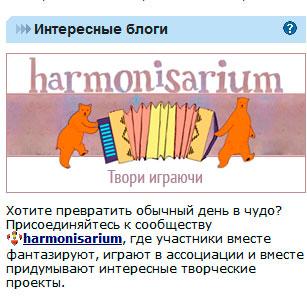 harmonisarium