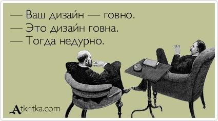 atkritka_1387914592_654