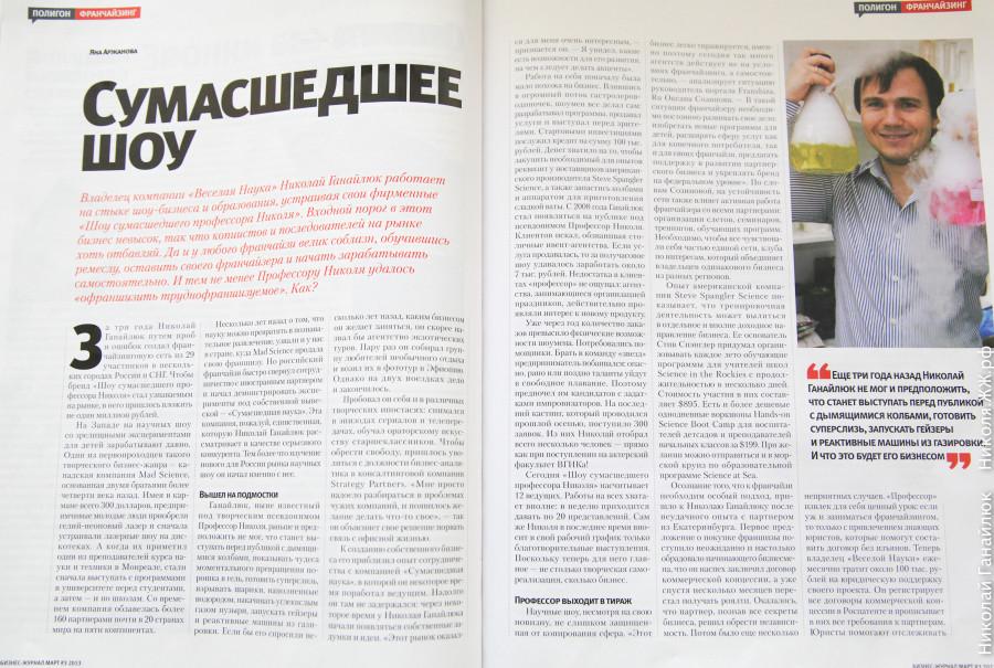 20130312_бизнес журнал 002