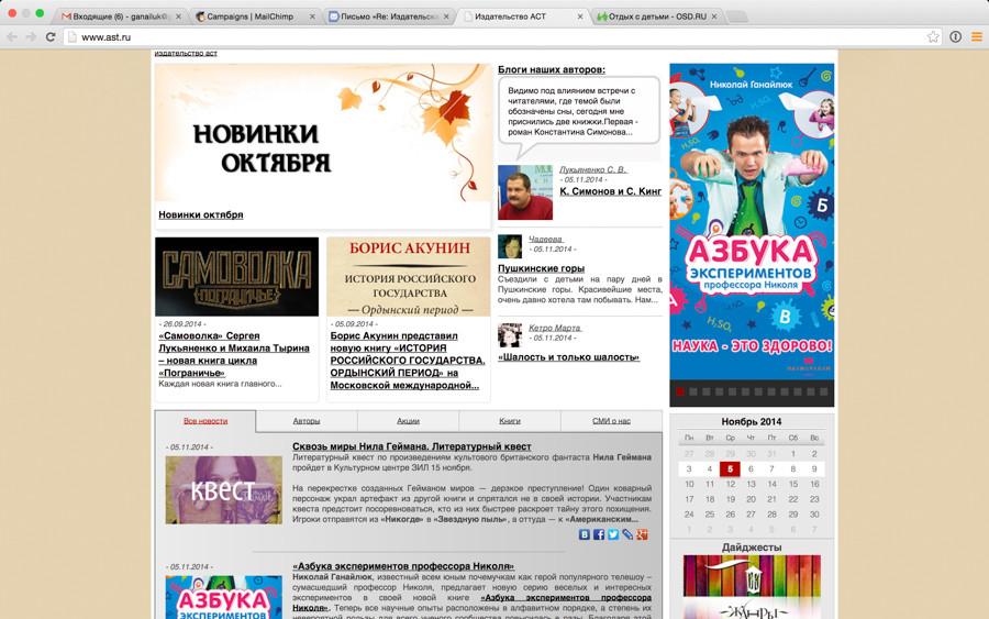 баннер АСТ-2