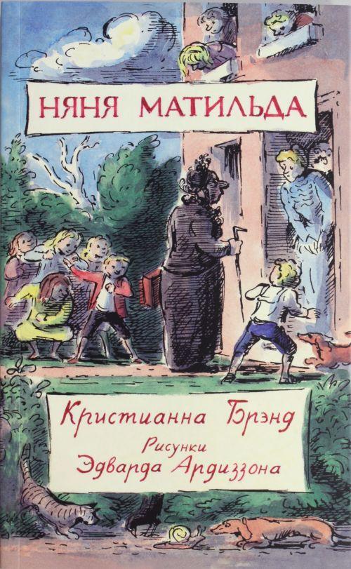 Няня матильда википедия
