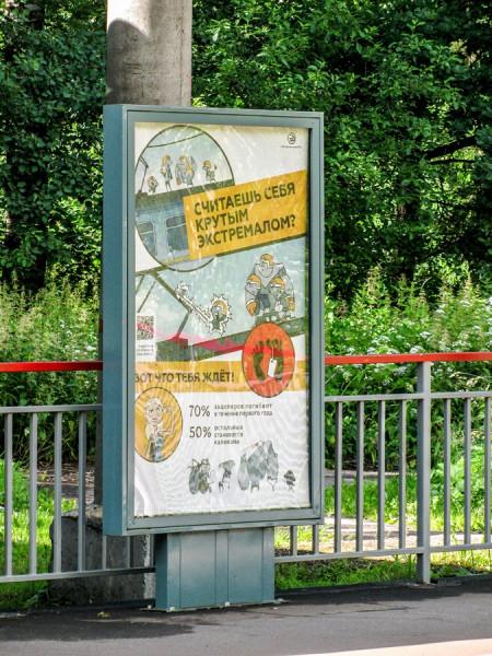 Плакат против зацепинга