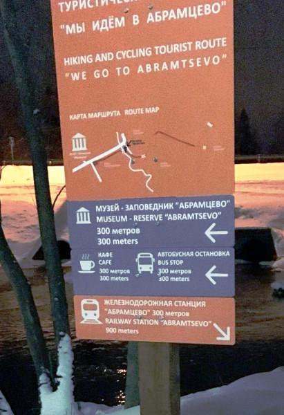 Станция Абрамцево для интуристов находится на 600 метров дальше...