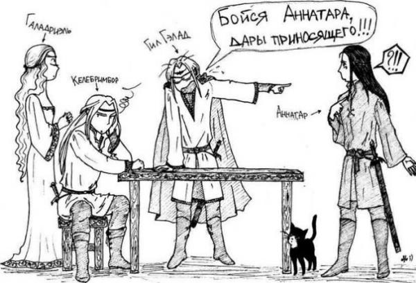 [илл.: Бойся Аннатара, дары приносящего!]