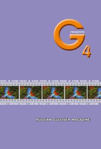Гвидеон 4