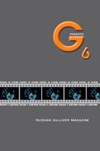 Гвидеон 6