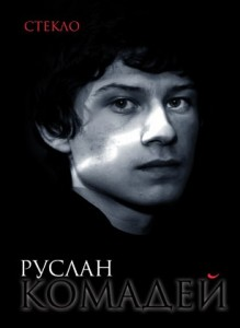 комадей