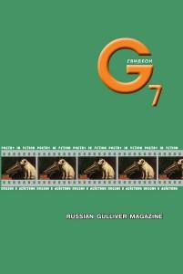 Гвидеон 7