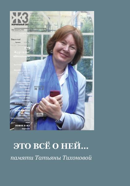Памяти Тихоновой