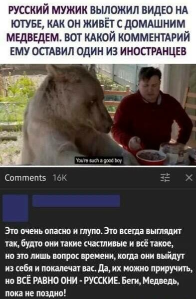 с_медведем