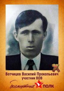 ВотчицевВасилий_БП.jpg