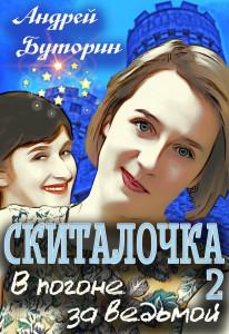 Буторин_Скиталочка2_Обложка.jpg