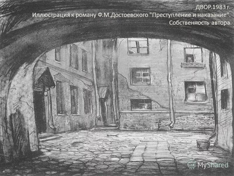 ДВОР.1983 илл. к ПиН