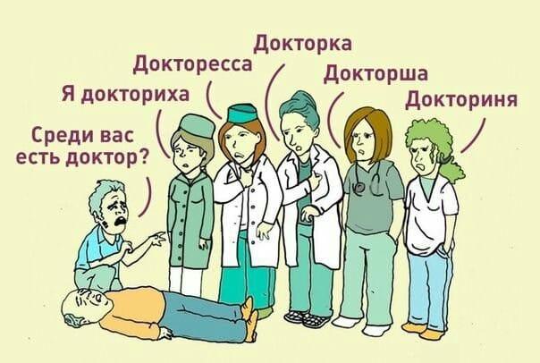 Докторка