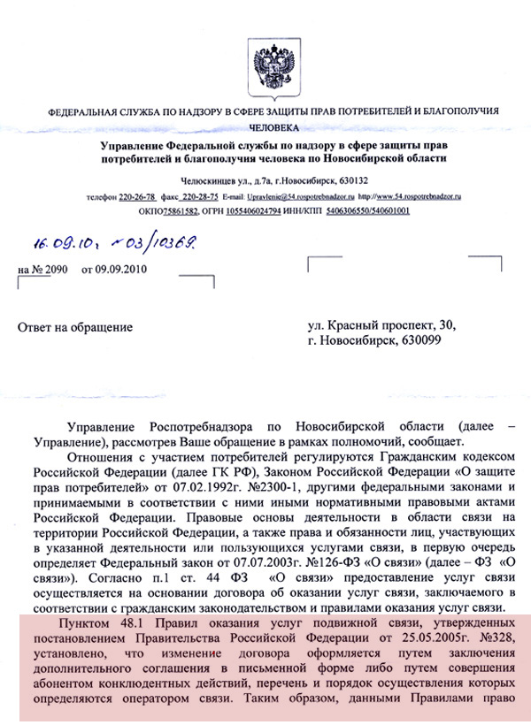 Лохотрон утверждён Путиным