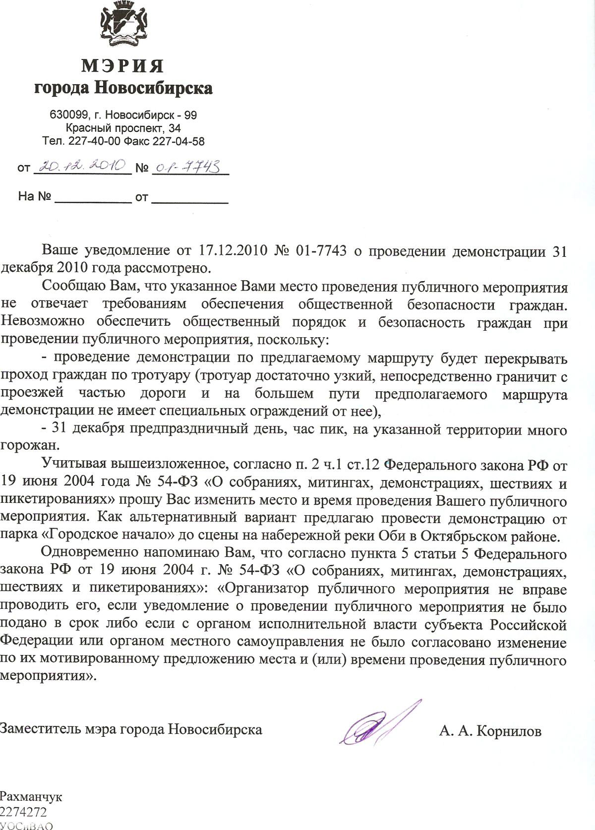Губернатор поддержал мэрию Новосибирска