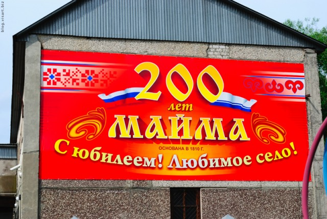 Республика Горный Алтай