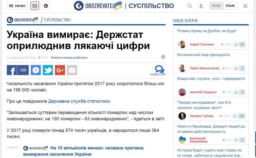 украина вымирает.jpg