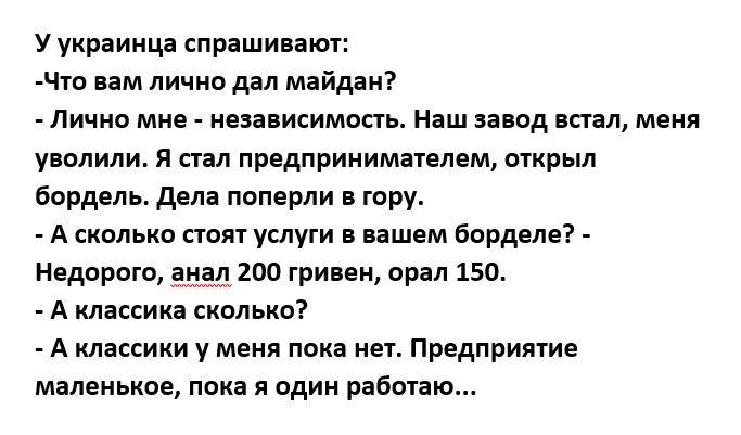 Украинец-- предприниматель.jpg