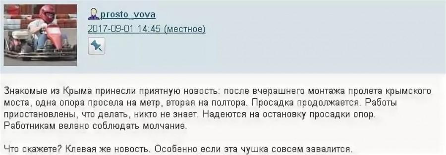 Украинцы голосуют за Путина.jpg