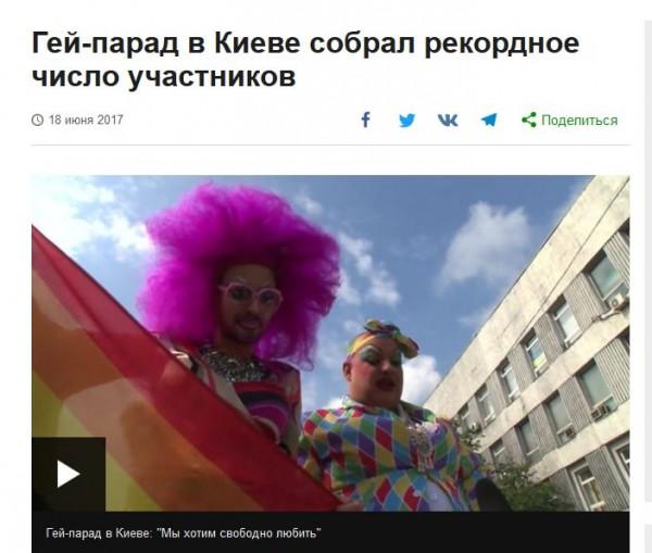 украинский гей-парад.jpg