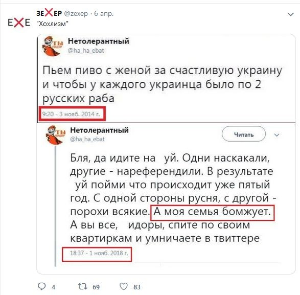 Украинцы в 2014 и в 2018.jpg