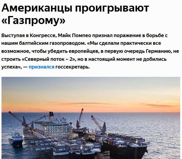 Американцы проигрывают Гаспрому.jpg