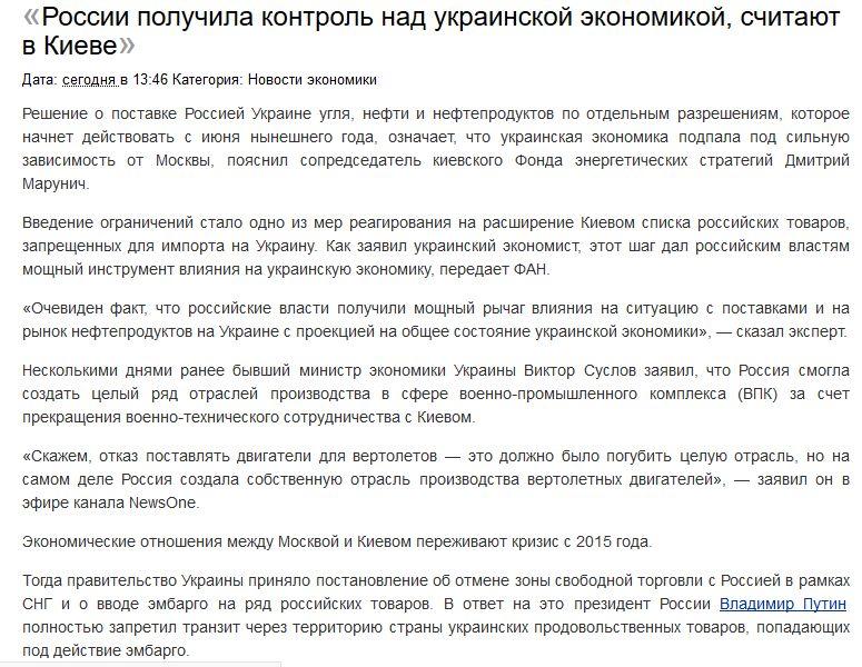 Россия взяла под контроль Украинскую экономику.jpg