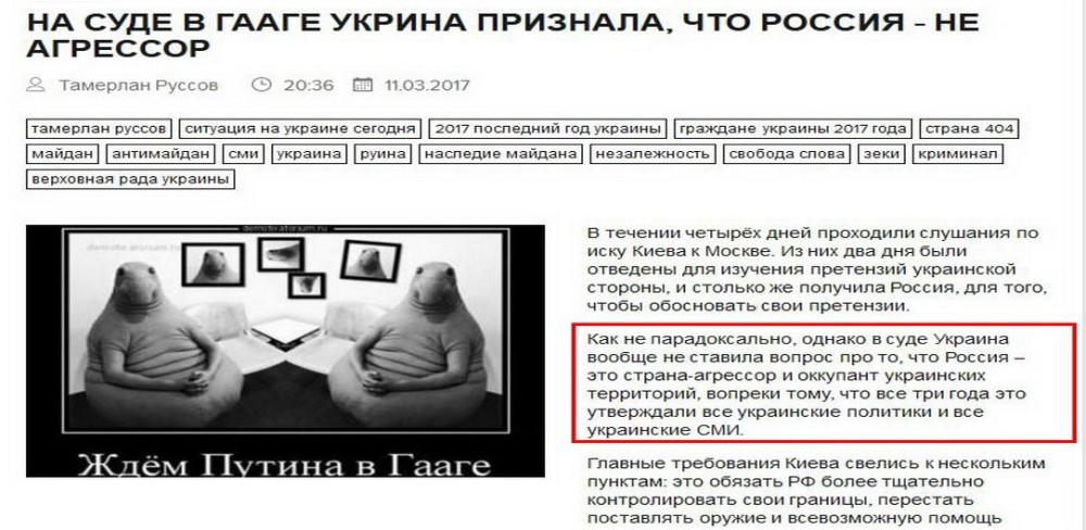 Суд в Гааге не признал Россию анрессором.jpg