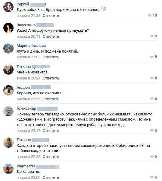 Скриншот ВКонтакте 31.07.2019