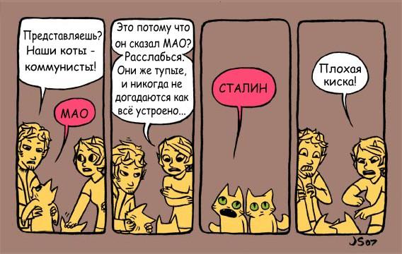 Коты - коммунисты у либералов